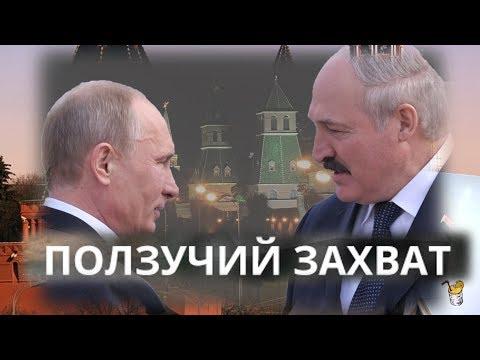 Ползучий захват: как Россия оккупирует Беларусь