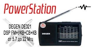 Радиоприемник DEGEN 321 обзор и мод-ремонт 收音机
