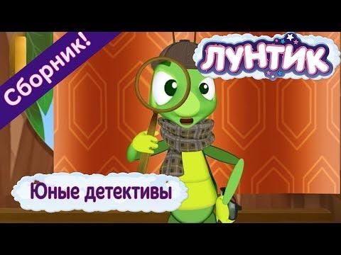 Юные детективы 🕶 Лунтик 🔍 Сборник мультфильмов