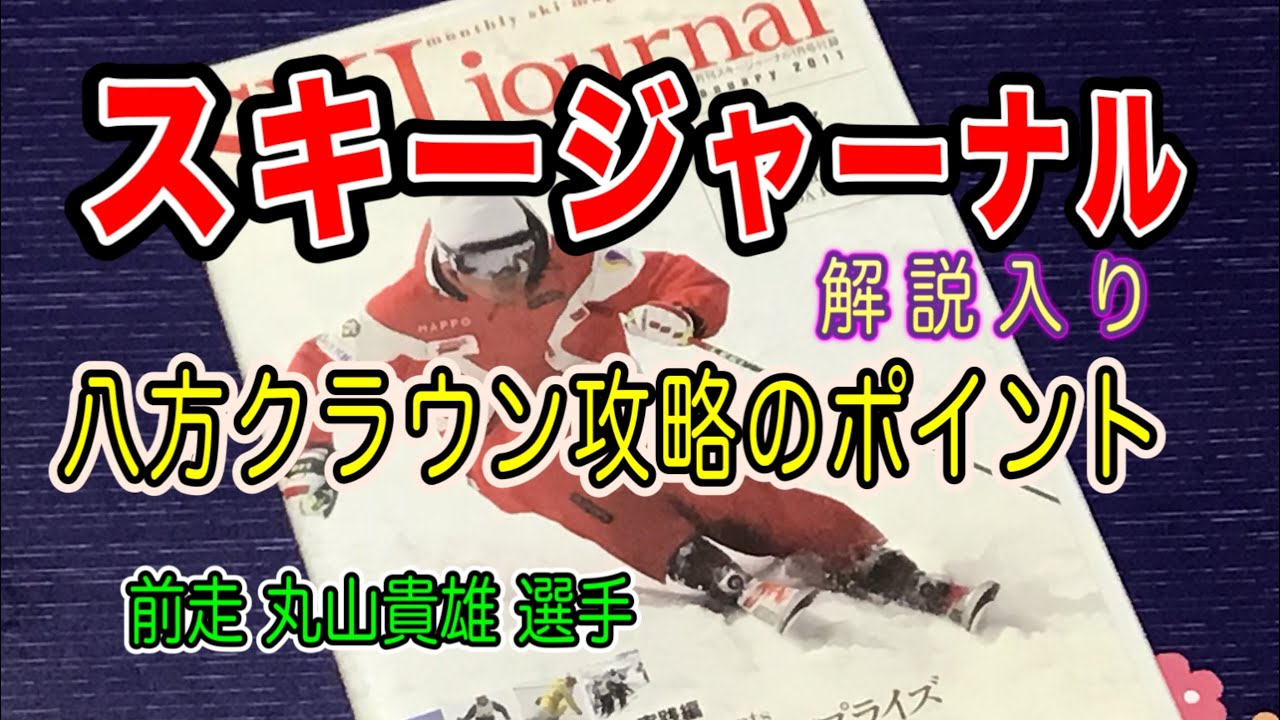 スキージャーナル 八方クラウン攻略のポイント解説入り 前走は丸山貴雄選手です。