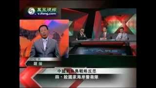 羅援少将「釣魚島占領のための六大戦略」テレビで発表