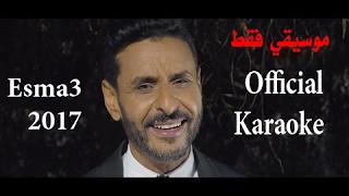 Hassan Al Maghribi - Esma3 Karaoke - اسمع (موسيقى فقط) حسن المغربي