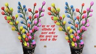 घर पर पुरानी पॉलिथीन से बनाएं ये सुन्दर फूल सजाने के लिए | flower design in hindi