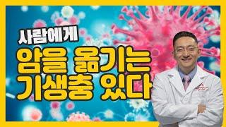 제25강:사람에게 암을 옮기는 기생충이 있다