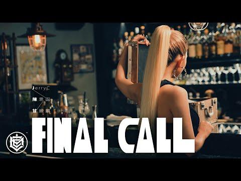 【Final Call 最後召集令】陳思函xJerryCx甘威鵬『Official Music Video Of FINAL CALL』