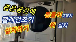 통돌이 세탁기 위에 건조기 설치하기