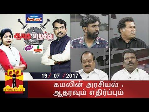 (19/7/2017) Ayutha Ezhuthu | Kamal Haasan in Politics : Support & Opposition | Thanthi TV