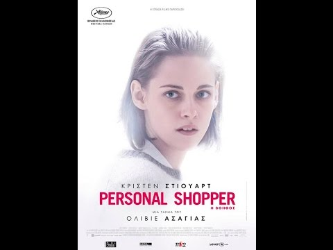 Η ΒΟΗΘΟΣ (PERSONAL SHOPPER) - TRAILER (GREEK SUBS)