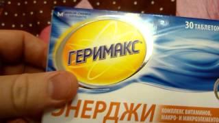 Геримакс Энерджи