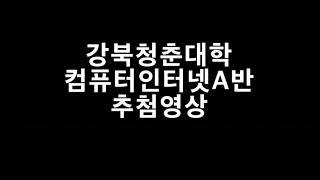 2021년 강북청춘대학 컴퓨터인터넷A반 합격자발표