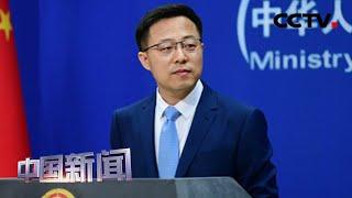 [中国新闻] 中国外交部:中方防疫举措坚持中外一视同仁 | 新冠肺炎疫情报道
