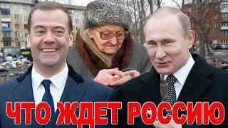ПРАВДА, КОТОРАЯ ШОКИРУЕТ! Что ждет Россию при Путине и Медведеве. Последние новости 06.06.2018