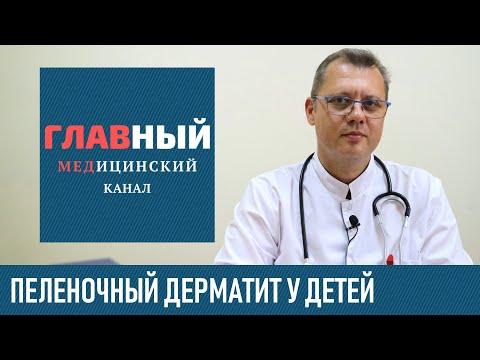 Пеленочный дерматит у детей: симптомы и лечение. Как и чем лечить пеленочный дерматит у ребенка