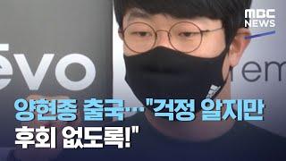 """양현종 출국…""""걱정 알지만 후회 없도록!"""" (2021.02.20/뉴스데스크/MBC)"""