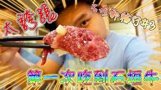 [Syoi]第一次在石垣島上直接吃石垣牛握壽司呀!!!!【石垣行盛世公主號】#3