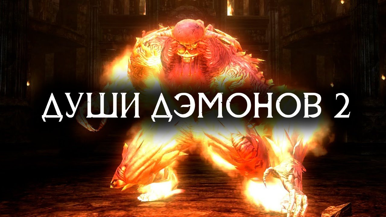 Впервые прохожу Demon's Souls [2/2]