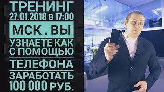 Как заработать в интернете без вложений через телефон 100 руб  в час