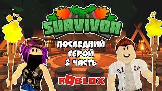 ПОСЛЕДНИЙ ГЕРОЙ #2 | РОБЛОКС | Survivor