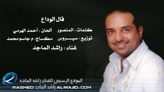 قال الوداع - راشد الماجد | 2011