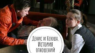 Чемпион (Денис Бахтерев и Ксюша) 1ч.