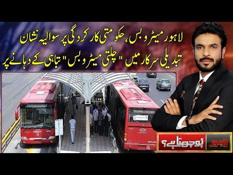 Lahore Pochta Hai on Lahore Rang   Latest Pakistani Talk Show