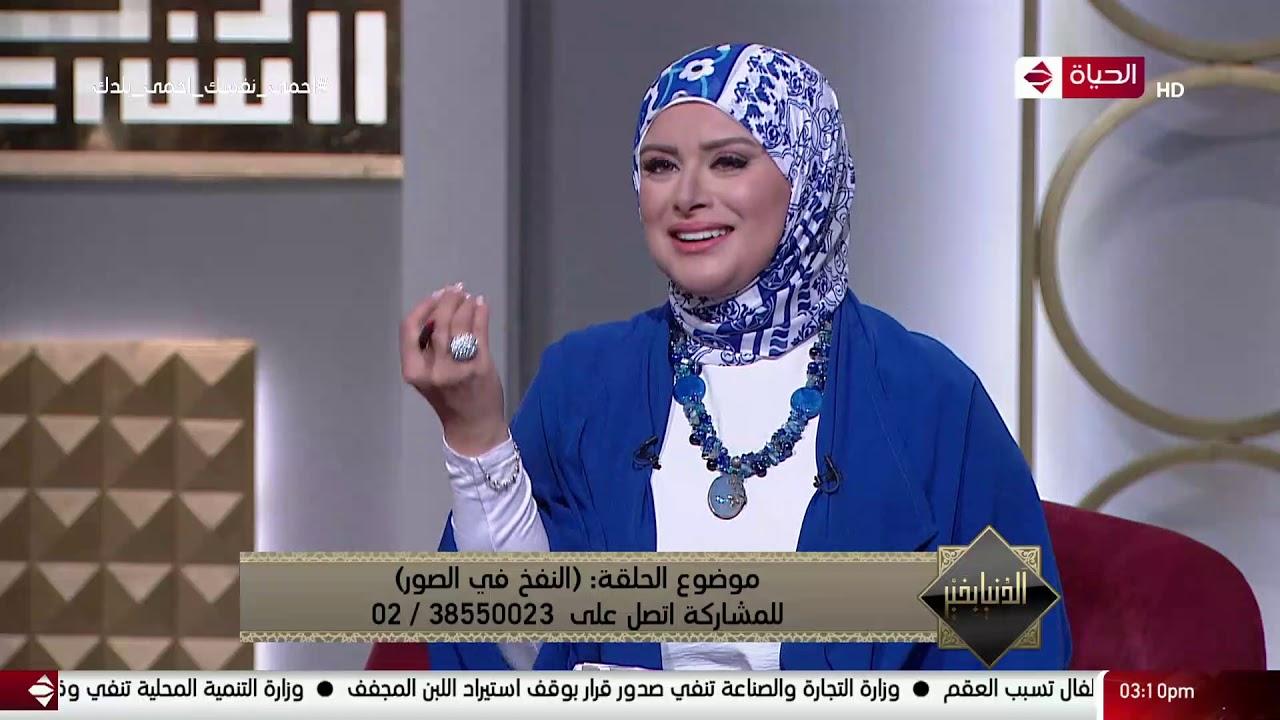 الدنيا بخير - الشيخ/ رمضان عبدالرازق : اليوم الاخر (النفخ في الصور)