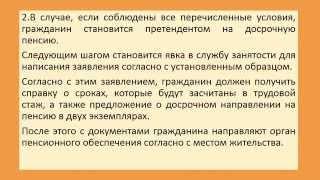 видео Досрочный выход на пенсию в Украине кто имеет право и в каком возрасте
