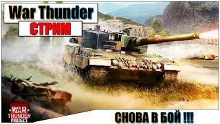 🔴War Thunder - Снова в БОЙ | Паша Фриман |