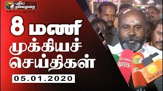 Puthiya Thalaimurai 8 AM News 05-01-2020