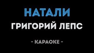 Григорий Лепс - Натали (Караоке)