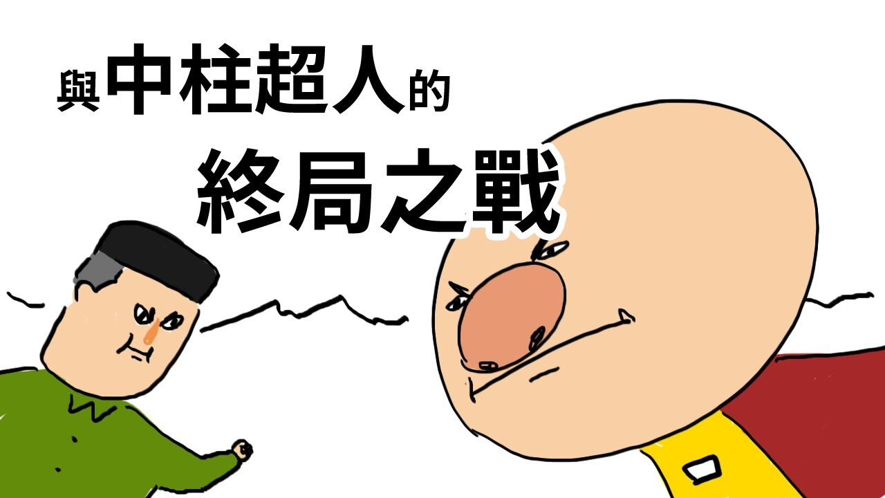 [阿鼻火鍋店]與中柱超人的終局之戰!!!