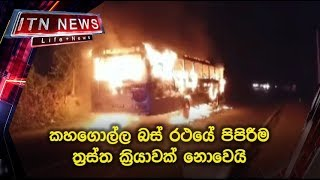 Kahagolla bus explosion is not a terrorism attack