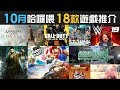10月哈囉喂,18款精選遊戲推介 (Assassin's Creed Odyssey, Forza Horizon 4, Super Mario Party,  絕體絕命都市4 )