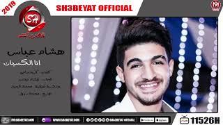 تحميل أغنية هشام عباس اغنية انا الكسبان 2019 Hesham Abas Ana