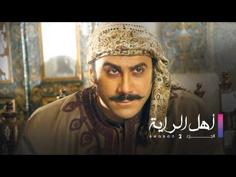 Ahl Al Raya 2 HD | مسلسل اهل الراية الجزء الثاني الحلقة 1 الأولى