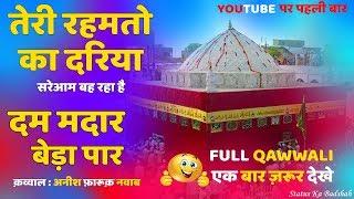 Teri Rehmato Ka Dariya Sare Aam Bah Raha Hai | Dum Madar Beda Paar Full Qawwali