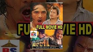 KILLA NEPALI MOVIE FULL HD
