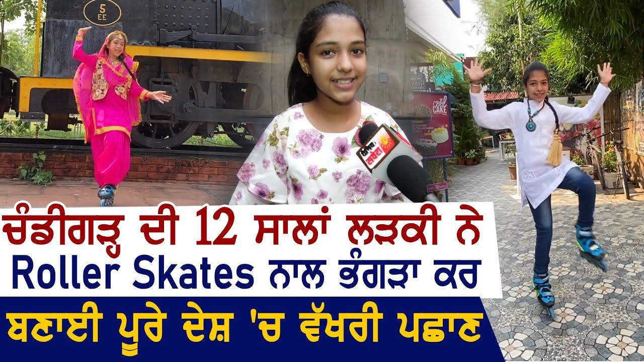 Special: Chandigarh में 12 साल की लड़की ने Roller Skates के साथ Bhangra कर देश में बनाई अलग पहचान