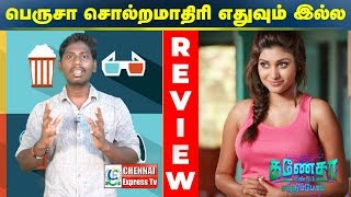 ganesha-meendum-santhipom---review-by-chennai-express-oviya-prithivi-rajan-chennai-express