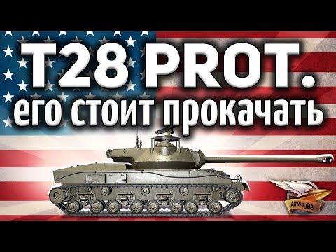 T28 Prototype - Мне очень нравится этот танк. Что со мной не так?