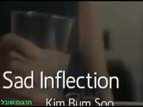 kim bum soo- sad inflection hebsub