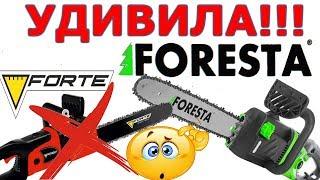 УДИВИЛА!!! Электропила Foresta FS 2840D /Электропила Forte FES24-40/ Какую электропилу выбрать?