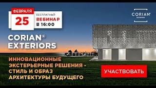 Corian Exteriors Инновационные экстерьерные решения стиль и образ архитектуры будущего Вебинар