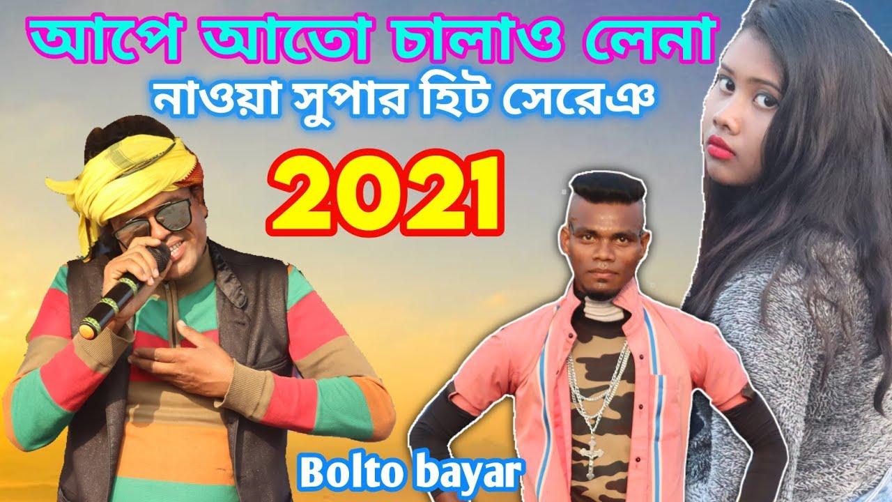 Ape Atu Chalao Lena || Bolto bayar || Marang Buru Telecom || New Santali Fansan Video Song 2021