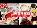 [Poor travel中山] 中山美食精華遊 EP1 - 必食全鴿宴!行巨型超市!宵夜正宗龜苓膏!Zhongshan Travel Vlog 2017