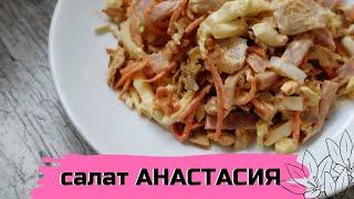 Салат Анастасия | С корейской морковкой, курицей и ветчиной