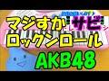 サビだけ【マジすかロックンロール】AKB48 マジすか学園 1本指ピアノ 簡単ドレミ楽譜…