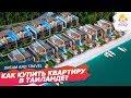 Недвижимость в Таиланде. Как купить квартиру на Пхукете? Цены 2017
