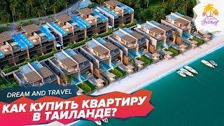 Недвижимость в Таиланде. Как купить квартиру на Пхукете? Цены 2018