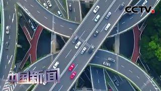 [中国新闻] 北斗系统应用:护航道路安全 赋能行业发展 | CCTV中文国际